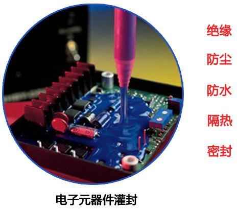 电子灌封胶-宏图硅胶