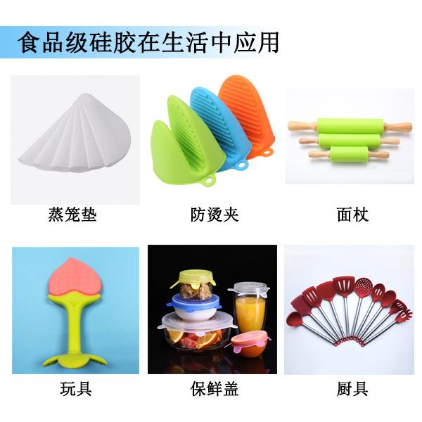 食品级硅胶应用